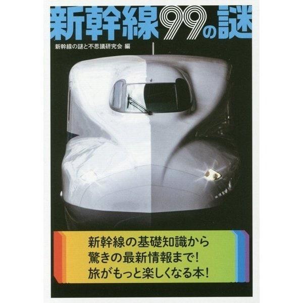 新幹線99の謎(二見レインボー文庫) [文庫]