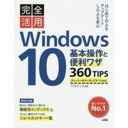 完全活用Windows10―基本操作と便利ワザ360TIPS アニバーサリーアップデート対応 [単行本]