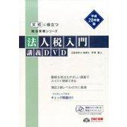 法人税入門講義DVD 平成28年度版(実務に役立つ税法実務シリーズ)