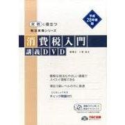 消費税入門講義DVD 平成28年度版(実務に役立つ税法実務シリーズ)