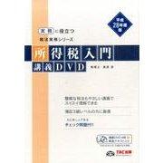 所得税入門講義DVD 平成28年度版(実務に役立つ税法実務シリーズ)