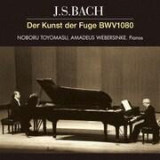 J.S.バッハ:フーガの技法 BWV1080