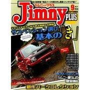 jimny plus (ジムニー・プラス) 2016年 09月号 No.71 [雑誌]