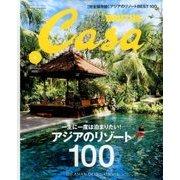 Casa BRUTUS (カーサ ブルータス) 2016年 09月号 [雑誌]
