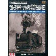 モノクロームの列車たち 3 蒸気機関車〈北陸・東海・関西〉篇-上杉尚祺・茂樹8ミリフィルム作品集