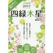 九星開運暦 四緑木星〈2017〉 [単行本]