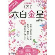 九星開運暦 六白金星〈2017〉 [単行本]