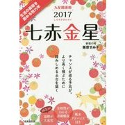 九星開運暦 七赤金星〈2017〉 [単行本]