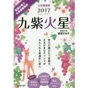 九星開運暦 九紫火星〈2017〉 [単行本]