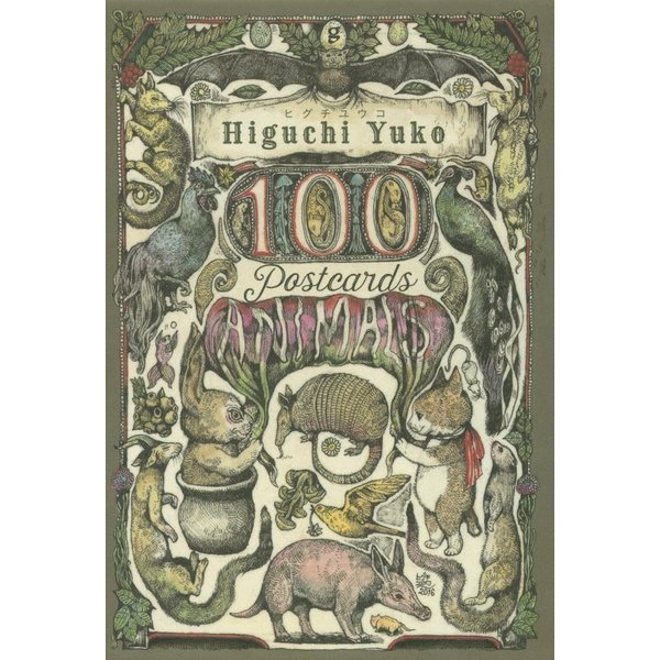 ヒグチユウコ 100POSTCARDS Animals [単行本]