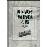 戦国武将「旗指物」大鑑 増補・新版 [単行本]