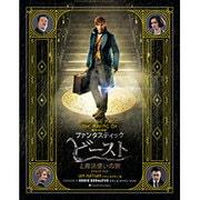 魔法への招待:『ファンタスティック・ビーストと魔法使いの旅』メイキング・ブック [単行本]