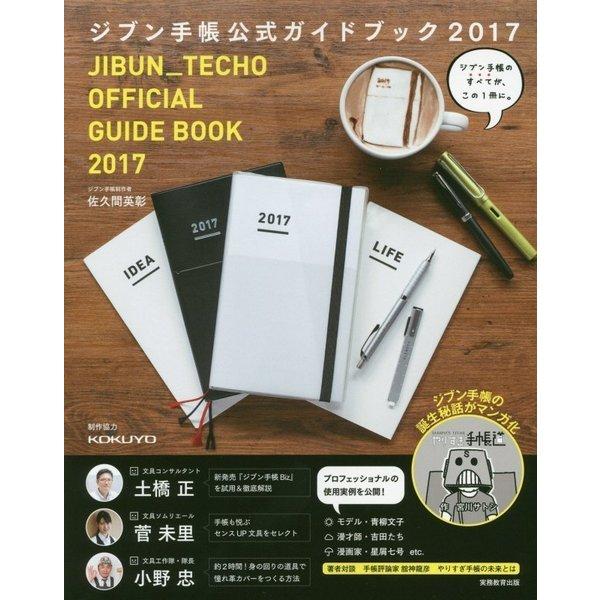 ジブン手帳公式ガイドブック〈2017〉 [単行本]