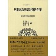 日本立法資料全集 134 [全集叢書]