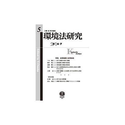 環境法研究 第5号 [全集叢書]