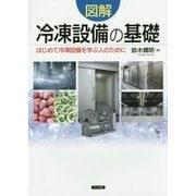 図解 冷凍設備の基礎―はじめて冷凍設備を学ぶ人のために [単行本]