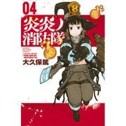 炎炎ノ消防隊 4(少年マガジンコミックス) [コミック]