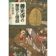 善光寺の歴史と信仰 [単行本]