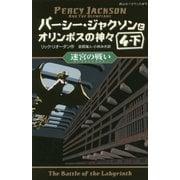 パーシー・ジャクソンとオリンポスの神々〈8〉迷宮の戦い〈4-下〉(静山社ペガサス文庫) [新書]