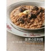 世界の豆料理―中東、アフリカ、米大陸、ヨーロッパ、アジアの郷土色あふれる120のレシピ [単行本]