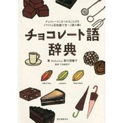 チョコレート語辞典―チョコレートにまつわることばをイラストと豆知識で甘ーく読み解く [単行本]
