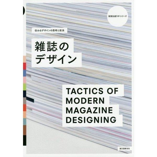雑誌のデザイン―伝わるデザインの思考と技法(視覚伝達ラボ・シリーズ) [単行本]