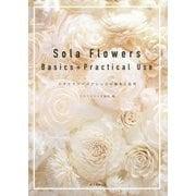 Sola Flowers Basics + Practical Use ソラフラワーズアレンジの基本と応用 [単行本]