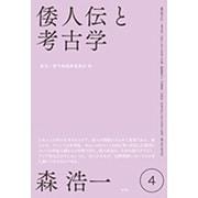 森浩一著作集〈第4巻〉倭人伝と考古学 [全集叢書]