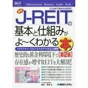 図解入門ビジネス 最新J-REITの基本と仕組みがよ~くわかる本[第2版] [単行本]