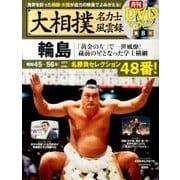大相撲名力士風雲禄(8): ベースボール・マガジン社分冊百科シリーズ [ムックその他]