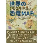 世界の恐竜MAP―驚異の古生物をさがせ! [単行本]