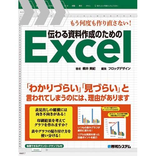 伝わる資料作成のためのExcel [単行本]