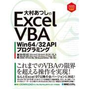 大村あつしのExcelVBA Win64/32APIプログラミング [単行本]