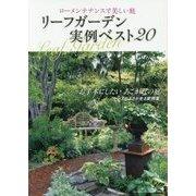リーフガーデン実例ベスト20―ローメンテナンスで美しい庭 [単行本]