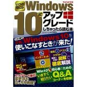 いつのまにかWindows10にアップグレードしちゃったら読む本: マイウェイムック [ムックその他]