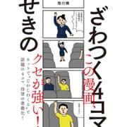 ざわつく4コマ [コミック]