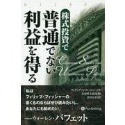 株式投資で普通でない利益を得る(ウィザードブックシリーズ〈238〉) [単行本]