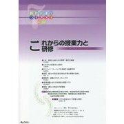 新教育課程ライブラリ〈Vol.7〉これからの授業力と研修 [単行本]