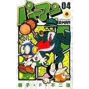 パーマン<4>(てんとう虫コミックス(少年)) [コミック]