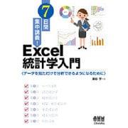 7日間集中講義!Excel統計学入門―データを見ただけで分析できるようになるために [単行本]