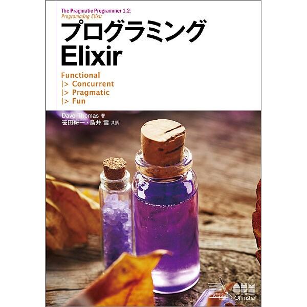 プログラミングElixir [単行本]