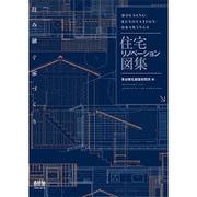 住宅リノベーション図集―住み継ぐ家づくり [単行本]