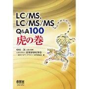 LC/MS、LC/MS/MS Q&A100虎の巻 [単行本]