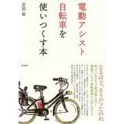 電動アシスト自転車を使いつくす本 [単行本]