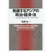 発展するアジアの政治・経済・法―法は政治・経済のために何ができるか [単行本]
