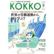 KOKKO 第12号(2016August) [単行本]