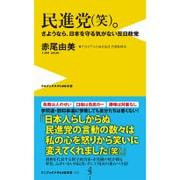 民進党(笑)。 - さようなら、日本を守る気がない反日政党 - (ワニブックスPLUS新書) [新書]