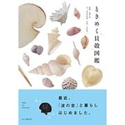 ときめく貝殻図鑑 [単行本]