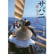 サバニ 旅をする舟 [単行本]