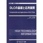 DLCの基礎と応用展開(新材料・新素材シリーズ) [単行本]